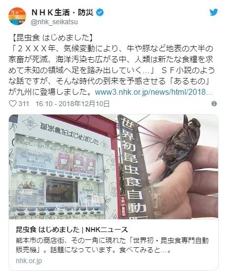 【世界初】昆虫食専門の「自動販売機」が誕生…バッタ、カブトムシ、コオロギ、イモムシ美味しいよ!