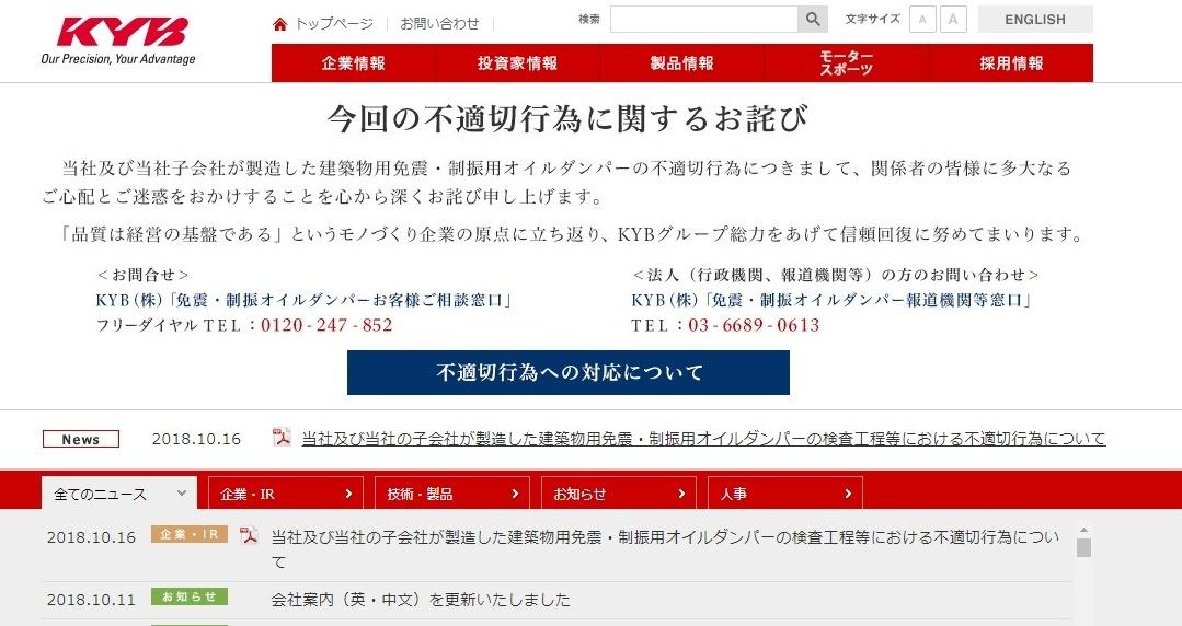【不正】油圧機器メーカーが「東京スカイツリー」などの免震・制御装置の検査データを改ざん