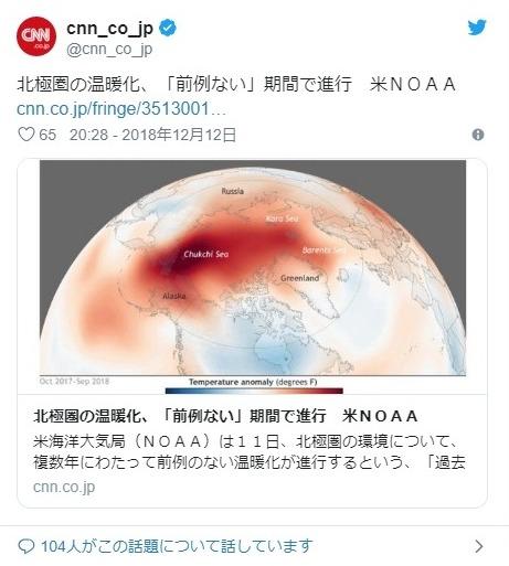【NOAA】北極圏の温暖化が「前例のないレベル」で進行中…過去のいかなる記録にも見られない事態