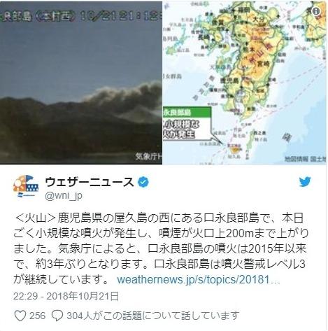 【鹿児島】気象庁「口永良部島でごく小規模な噴火が発生した。大きな噴石などにも警戒を」