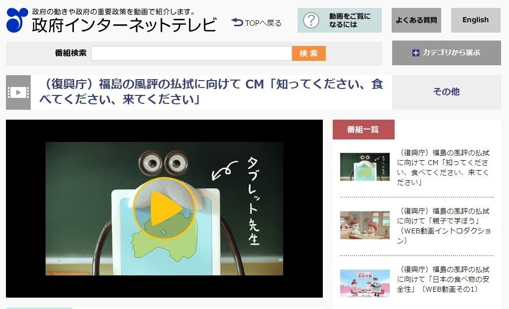 【食べて応援】復興庁「福島への風評被害いい加減にしろ。払拭のためCM作ったから見てね!」