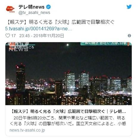 【東日本】関東・東北など広い範囲で「火球」の目撃情報が相次ぐ!