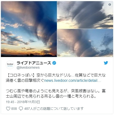 【竜巻型】九州・佐賀県の上空に渦を巻いた巨大なドリル雲が出現!
