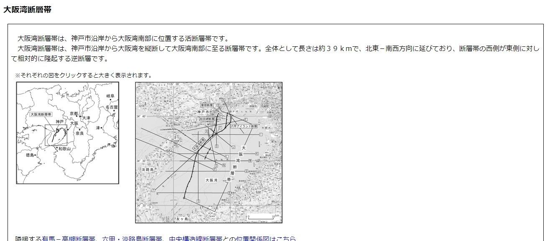 【大阪湾断層】大阪湾に「謎の活断層」を発見!地震から数分で「10メートル級」の大津波が沿岸部を襲う可能性も