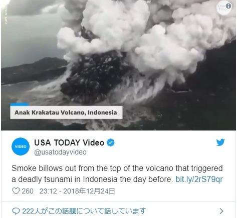 【インドネシア】火山噴火による海底地滑りでの津波…噴火からの津波により「津波警報」が作動せず