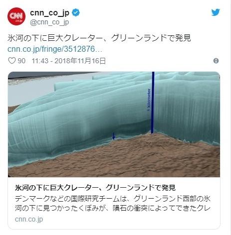 【グリーンランド】氷河の下にある「巨大なクレーター」を発見…直径800メートルの隕石が衝突か