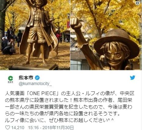 【復興王】熊本地震の復興シンボルとして、マンガ「ワンピースの主人公ルフィの像」を熊本県庁に設置