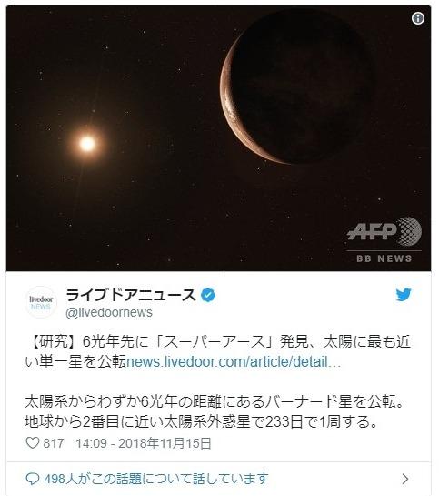 【スーパーアース】地球から約6光年離れた「バーナード星」に惑星が存在…地表に「水」が凍結している可能性