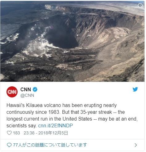 【ハワイ】35年も続いたキラウエア火山の噴火活動が停止した可能性