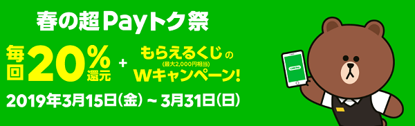 LINEPay5.png