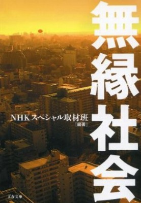 無縁社会 NHKスペシャル取材班