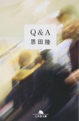 Q&A 恩田 陸