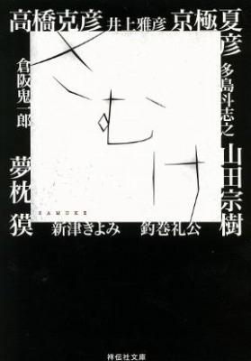 さむけ (祥伝社文庫) アンソロジー