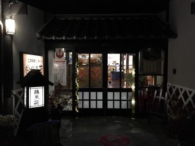 昼神温泉 鶴巻荘