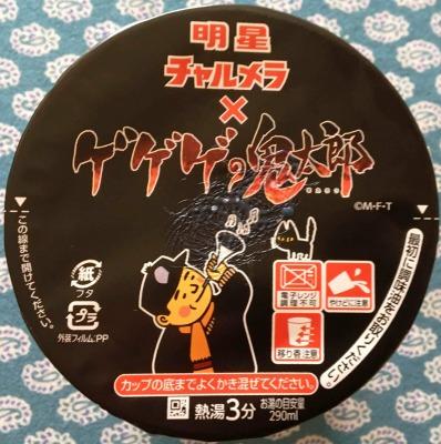 明星 チャルメラ 鬼太郎の香味醤油