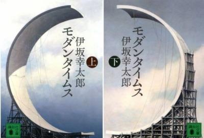 モダンタイムス (上)(下) 伊坂幸太郎