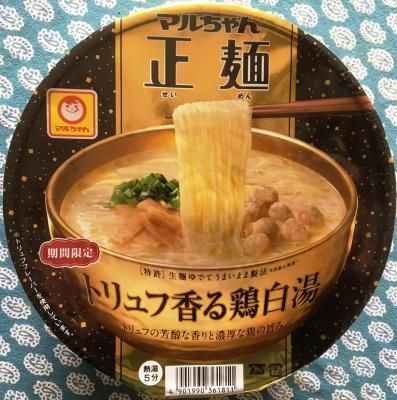 マルちゃん正麺 カップ トリュフ香る鶏白湯