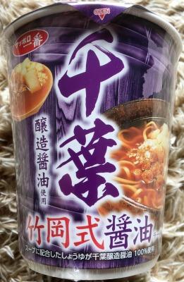 サッポロ一番 千葉醸造醤油使用 竹岡式醤油ラーメン