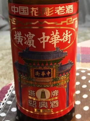 中国花彫老酒 横浜中華街 紹興酒