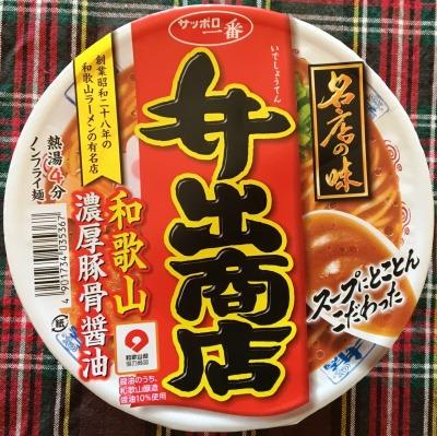 サッポロ一番 井出商店 和歌山濃厚豚骨醤油