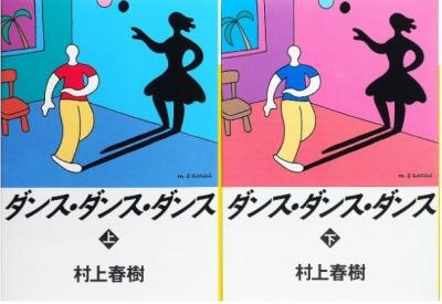 ダンス・ダンス・ダンス 村上春樹