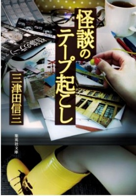 怪談のテープ起こし 三津田信三