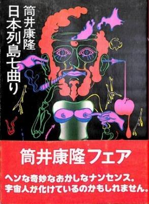 日本列島七曲り 筒井康隆