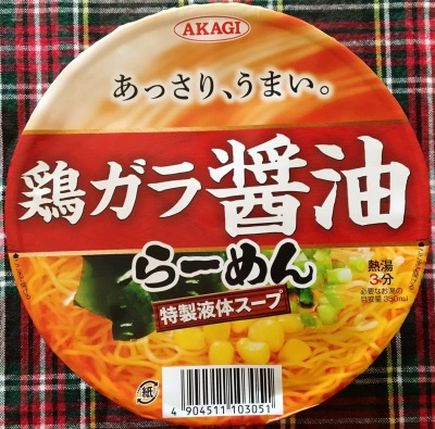 AKAGI 鶏ガラ醤油らーめん
