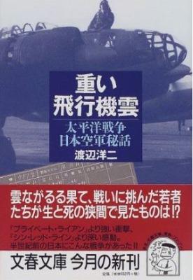 重い飛行機雲 太平洋戦争日本空軍秘話 渡辺洋二