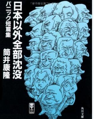 日本以外全部沈没 パニック短篇集 筒井康隆