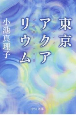 東京アクアリウム 小池真理子