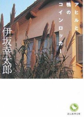 アヒルと鴨のコインロッカー 伊坂幸太郎