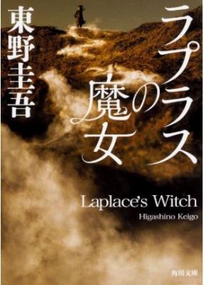 ラプラスの魔女 東野圭吾