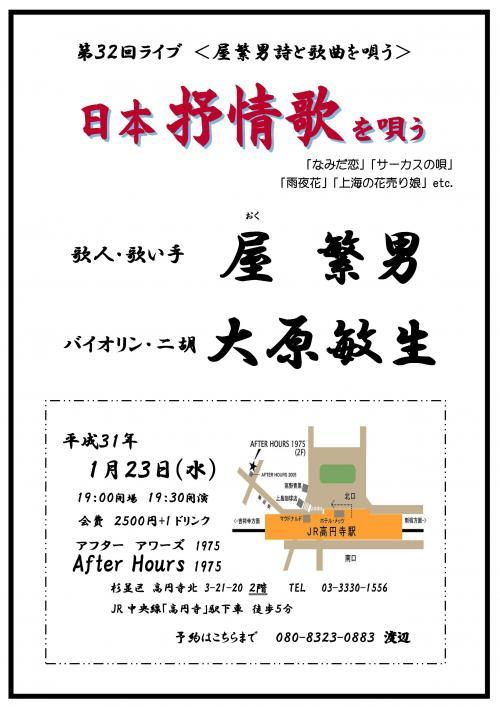 縮小 第32回東京ライブチラシ