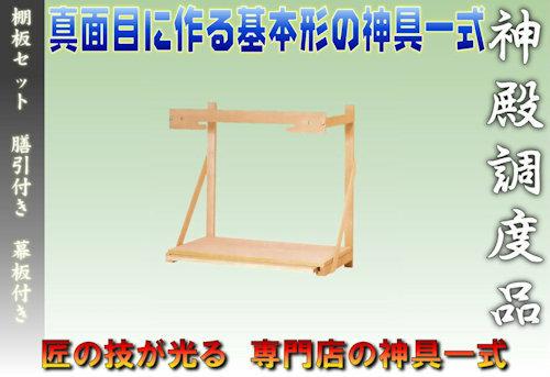 神棚の棚板セット