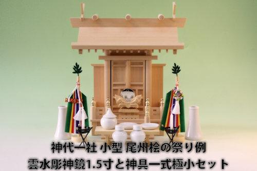 尾州桧で作る神棚 神代一社