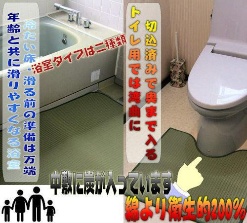 業務用バスマット、トイレマット