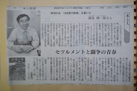 大牟田日誌399-1