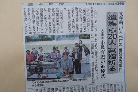 大牟田日誌399-2