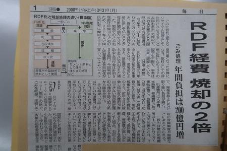 大牟田日誌406-2