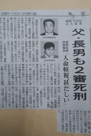 大牟田日誌406-1