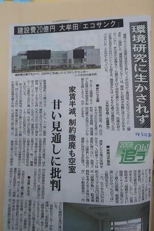 大牟田日誌408-1