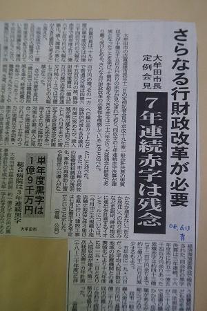 大牟田日誌 411-2
