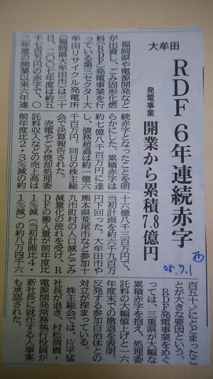 大牟田日誌 415-1