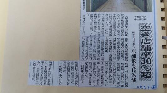 大牟田日誌 418-1