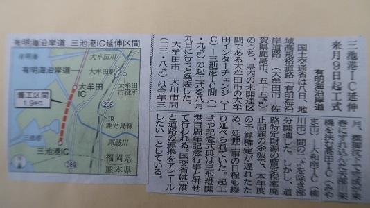 大牟田日誌 418-2