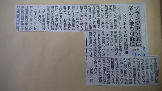 大牟田日誌425-2