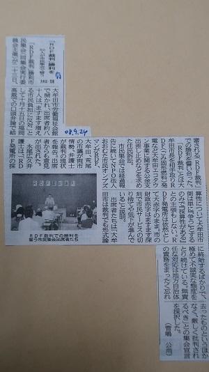 大牟田日誌434-1