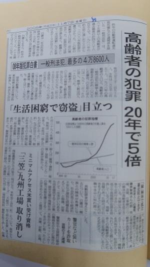 大牟田日誌434-2