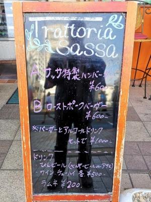 20181118SASSA_menu.jpg